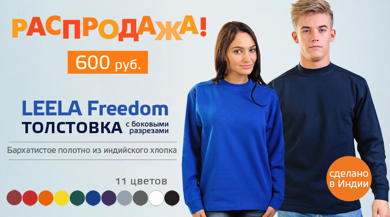 sale_freedom